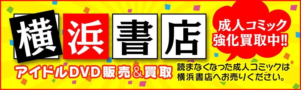 横浜書店グループ