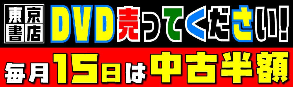 東京書店グループ