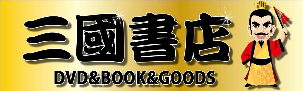 三國書店グループ